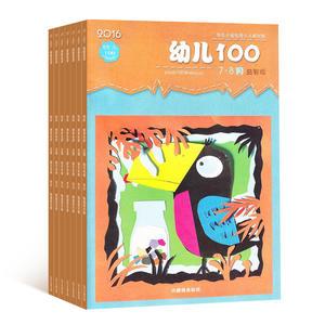 幼儿100(益智版)(半年共6期)(杂志订阅)