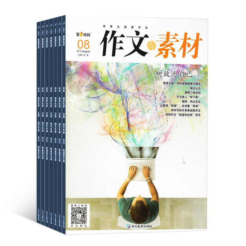 作文与素材(1季度共3期)(杂志订阅)