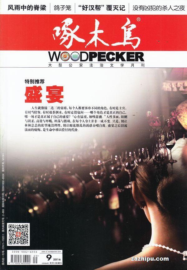 啄木鸟2016年9月期封面图片-杂志铺zazhipu.com-领先