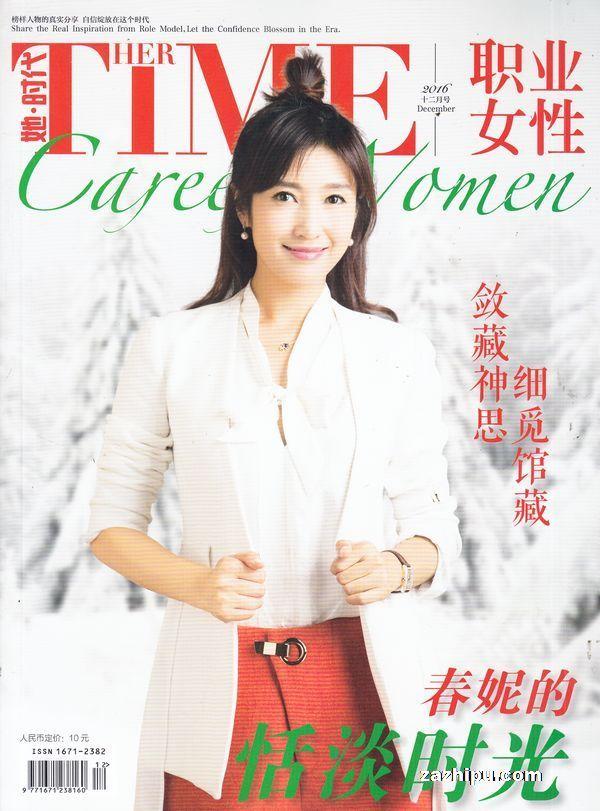 职业女性2016年12月期