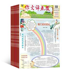 《作文评点报》(小学三四年级版)(彩报)(1年共48期)(杂志订阅)