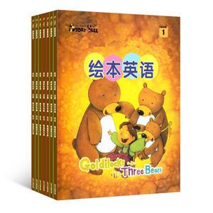 东方娃娃绘本英语(1年共12期)(杂志订阅)