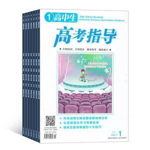 高中生天天向上(原高中生高考励志)(1年共12期)(杂志订阅)