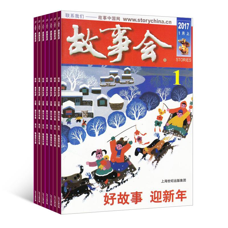 故事会(1年共24期)(杂志订阅)