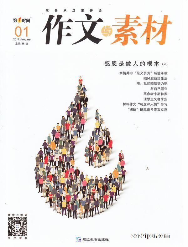 《作文与素材》| 作文与素材杂志订阅,杂志封面,精彩