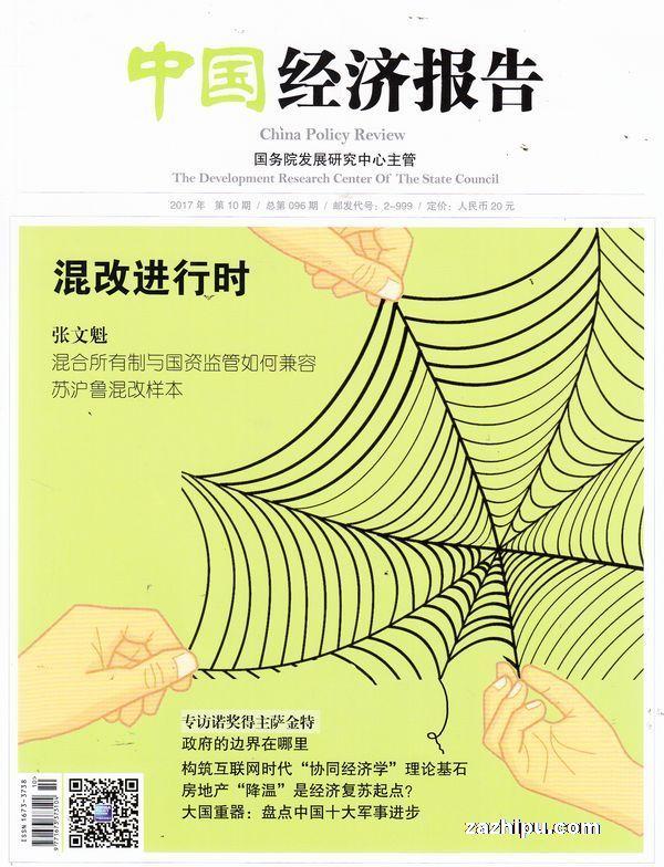 中国经济报告2017年10月期