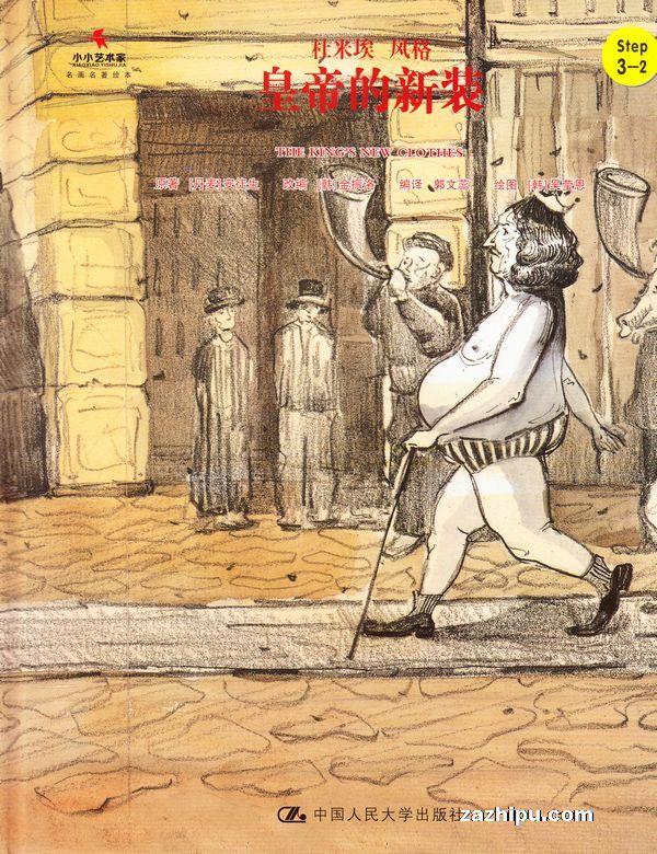 名著名画绘本黄版2017年10月期