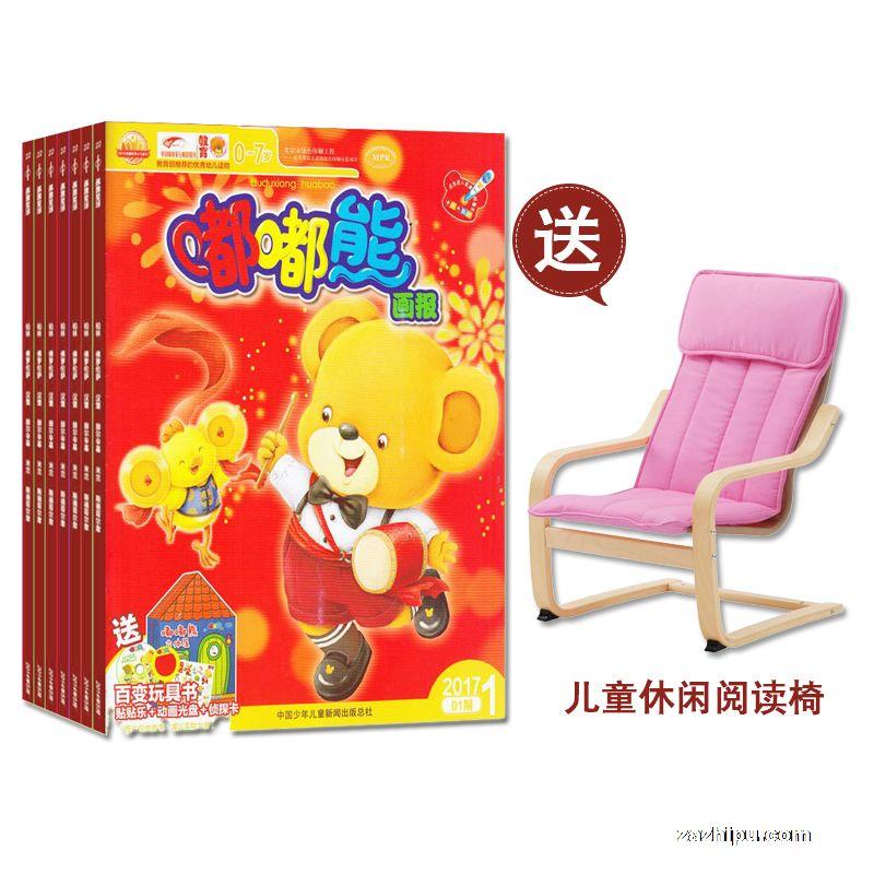 嘟嘟熊画报 送儿童休闲阅读椅