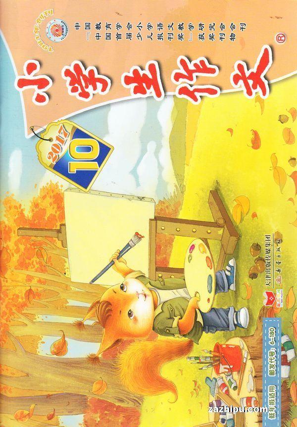 小学生封面低年级作文版2017年10月期小学图拼音鸡鸣图片