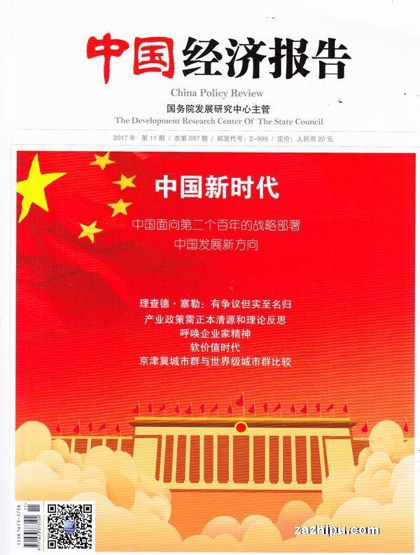 中国经济报告2017年11月期