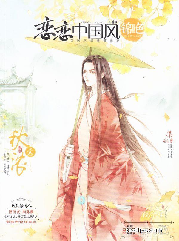 戀戀中國風錦色2017年11月期圖片
