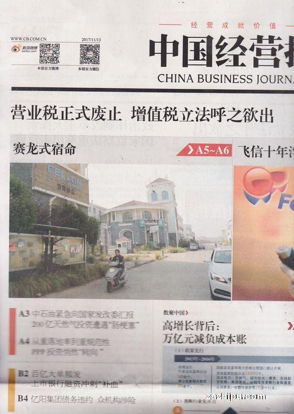 中国经营报2017年11月第2期