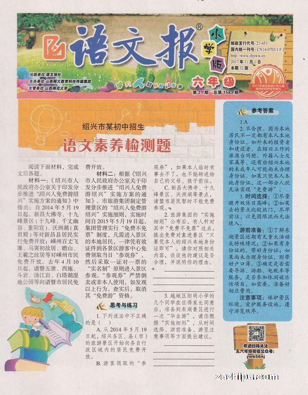 语文报小学版六年级人教8版2017年11月第1期