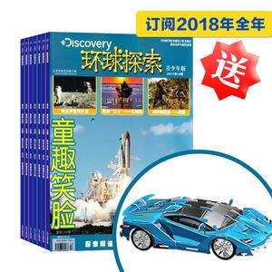 环球探索(青少年版)(1年共12期)(杂志订阅)