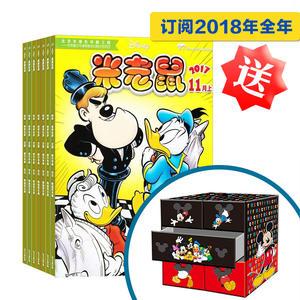 米老鼠(1年共24期)迪士尼动画系列杂志