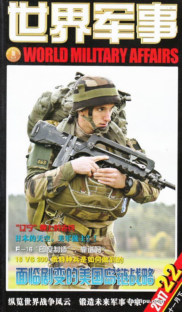 世界军事2017年11月第2期