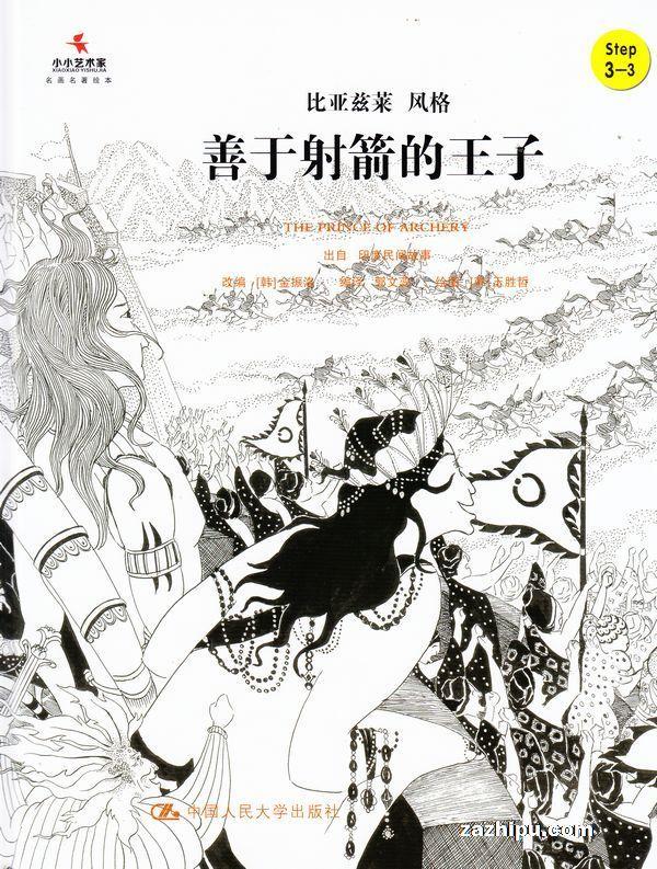 名著名画绘本黄版2017年11月期