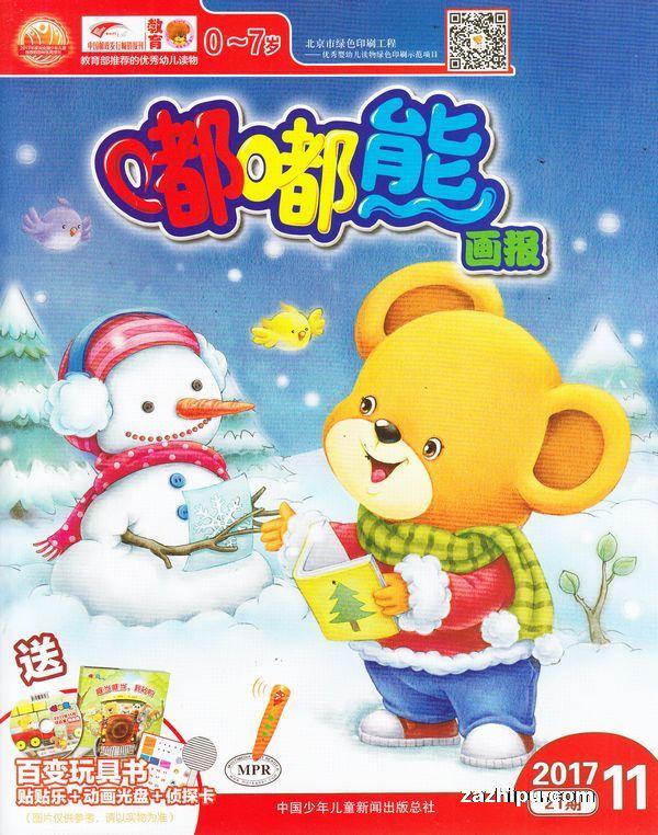 嘟嘟熊画报双月刊2017年11-12月期