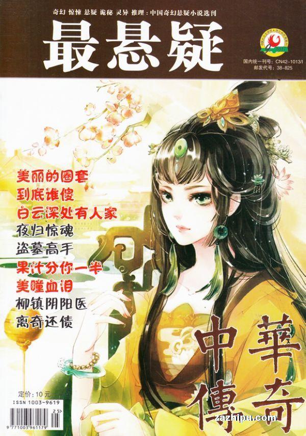 中华传奇最悬疑2017年9月期封面图片-杂志铺zazhipu.