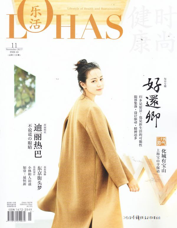 健康时尚2017年11月期