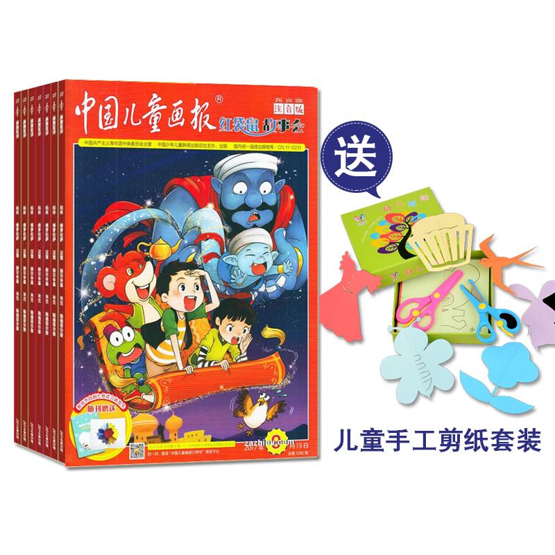 版 送儿童手工剪纸套装 中国儿童画报红袋鼠故事会 小学版 送儿童手