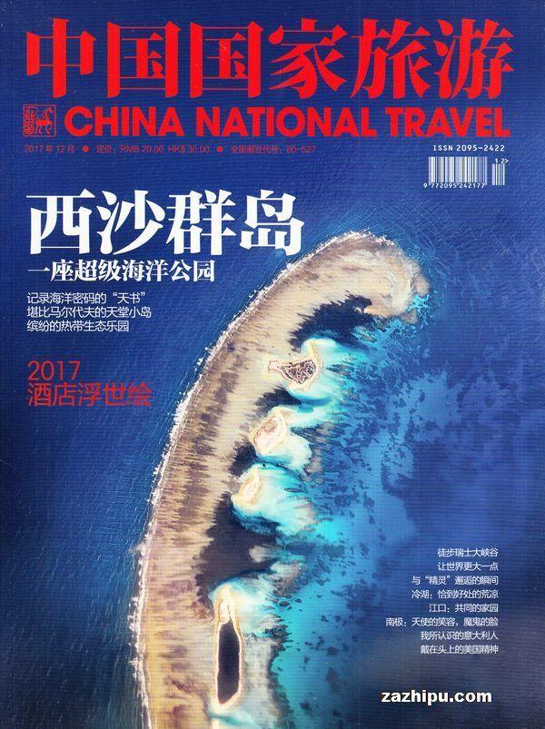 中国国家旅游2017年12月期