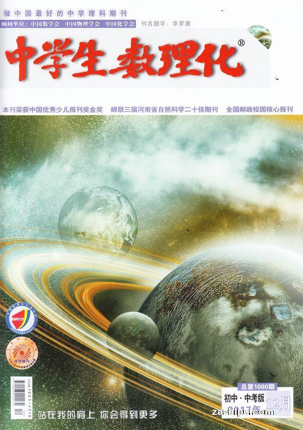 中学生数理化中考版2017年12月期