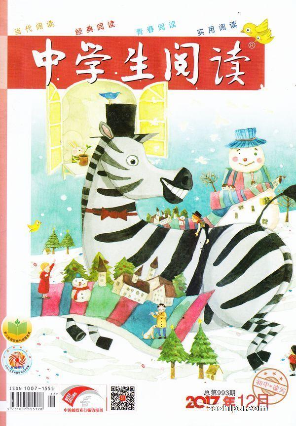 中学生阅读初中版读写2017年12月期-杂志封面秀,精彩