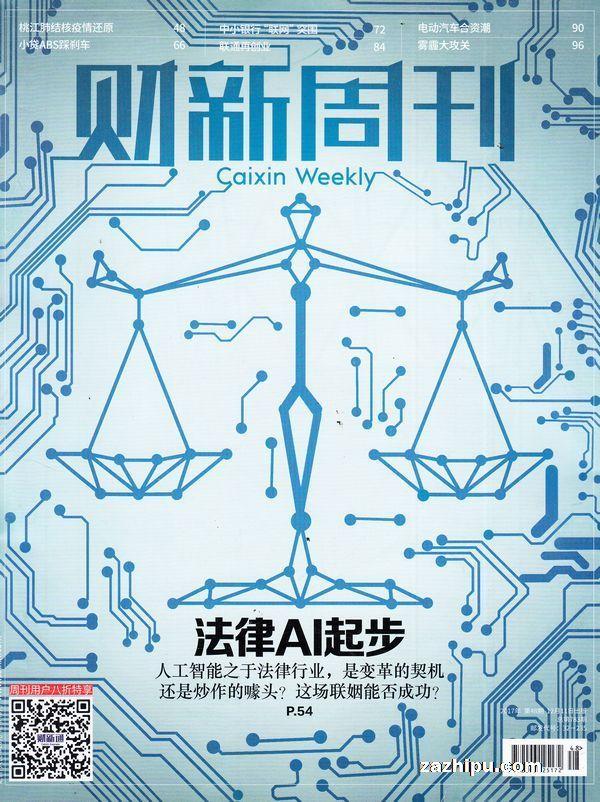 财新周刊2017年12月第2期