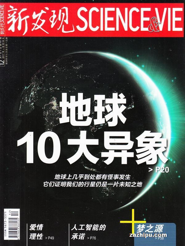 新发现SCIENCE&VIE2017年12月期