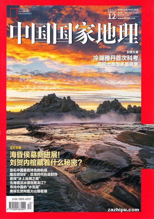 中国国家地理2017年12月期