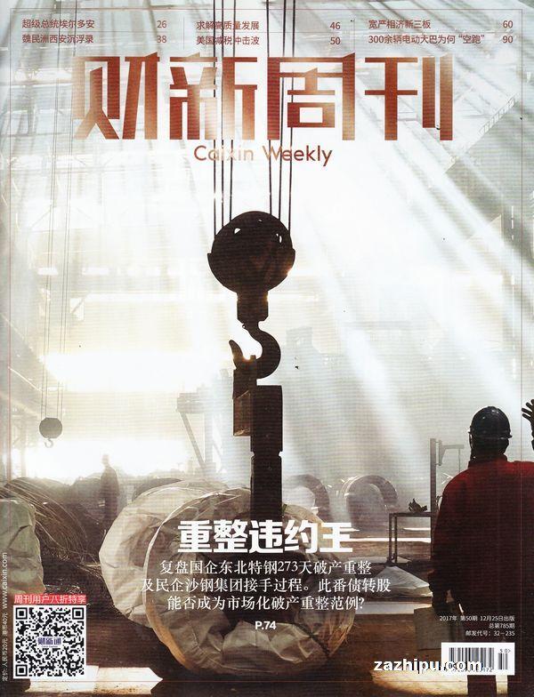 财新周刊2017年12月第4期