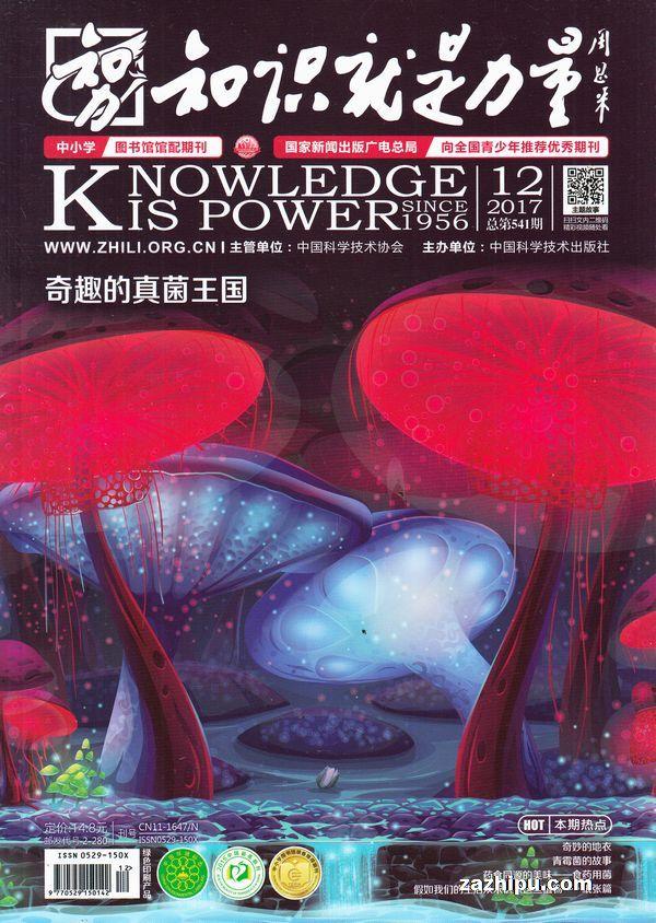 知识就是力量2017年12月期