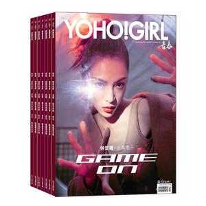 YOHO!GIRL 女生志(1年共12期)(杂志订阅)