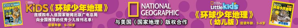 环球少年地理 商品页推广