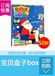宝贝盒子商品详情页