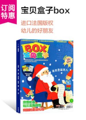 宝贝盒子box秒杀抢购