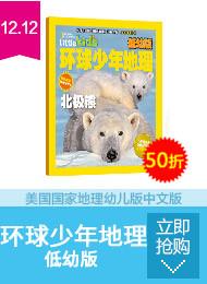 环球少年地理低幼版商品页推广