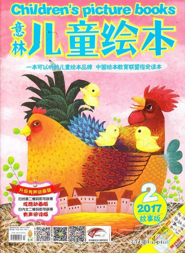 《意林儿童绘本》| 意林儿童绘本杂志订阅,杂志封面