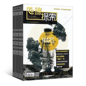 飞碟探索(1年共6期)(杂志订阅)