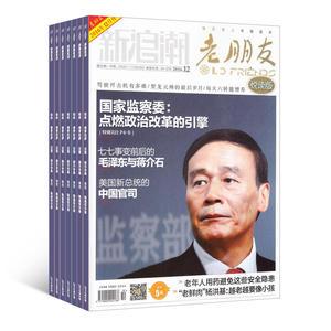 老朋友悦读版(1年共12期)(杂志订阅)