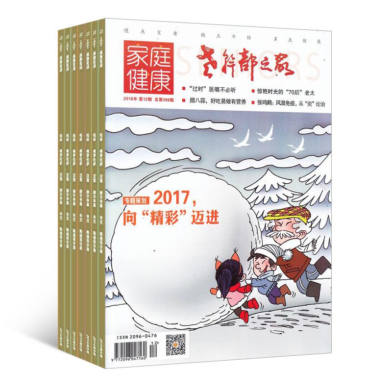 老干部之家 家庭健康(1年共12期)(杂志订阅)