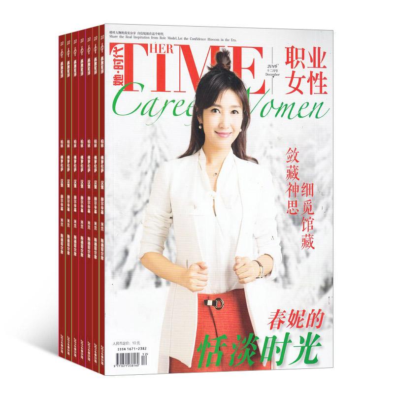 职业女性(1年共12期)(杂志订阅)