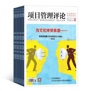 项目管理评论(1年共6期)(杂志订阅)