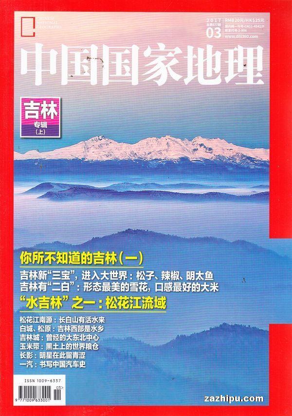 中国国家地理2017年3月期