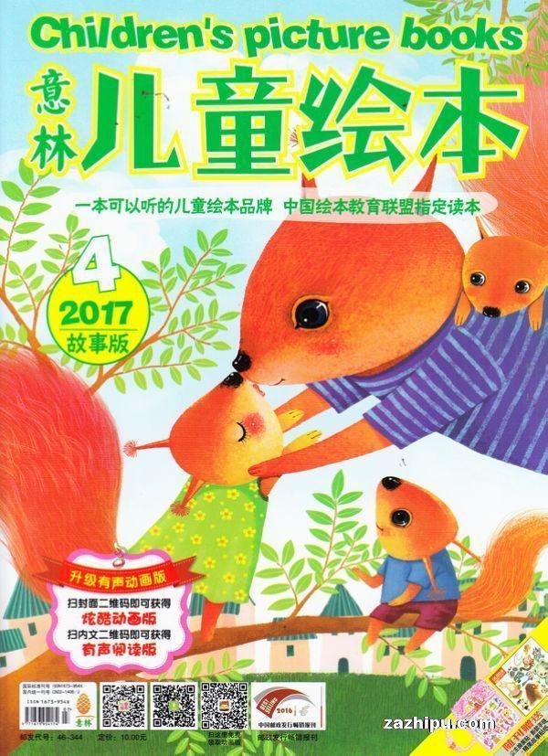意林儿童绘本2017年4月期封面图片-杂志铺zazhipu.com