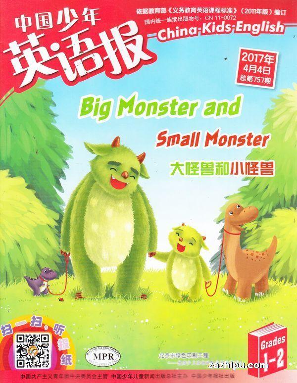 中国少年英语报一二年级版2017年4月期