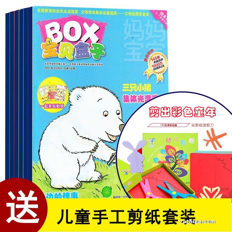 X 送儿童手工剪纸套装