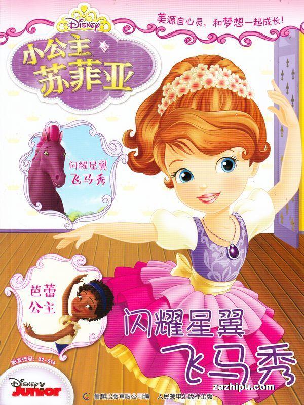 小公主苏菲亚2017年4月期封面图片-杂志铺zazhipu.com-领先的杂志订阅平台