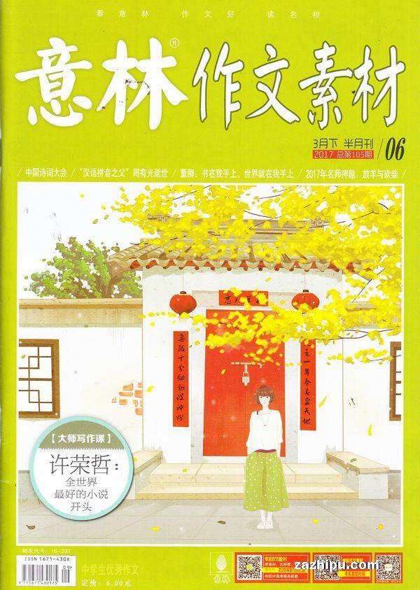 意林作文素材2017年3月第2期封面图片-杂志铺zazhipu.